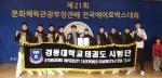 경동대 태권도시범단 대상 수상