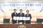 공동주택건설 지역업체 참여 협약