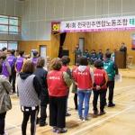 민주노동조합 태백지부 체육대회