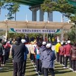 제8회 영월군노인회장기 게이트볼대회