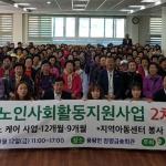 평창 노인사회활동 지원사업 활동교육 열려
