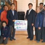 GS동해전력, 호현마을회관 안마의자 전달