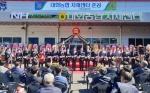 평창 대화농협 자재센터 준공식