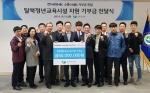 원익그룹 해솔직업학교 기부금 전달