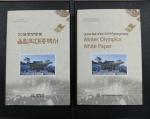 '평창동계올림픽 대종백서' 발간