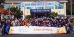 인제 상남면·서울 EBM포럼 봉사활동