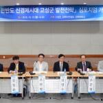 """""""고성, 관광·교통물류 특화된 통일경제특구 지정해야"""""""