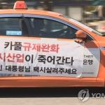 '카카오 카풀' 반발 확산…서울택시 7만대도 운행중단 예고