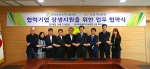 보훈복지의료공단·KB국민은행 '상생결제시스템' 업무협약