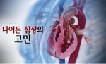 [TV 하이라이트] 나이든 심장의 고민