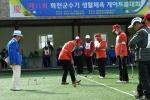 화천군수기 게이트볼대회