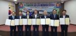 전국 7개 폐광지 지자체 경제활성화 힘 모은다