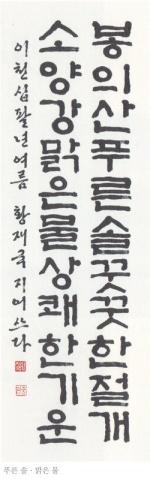 황재국 강원서학회 초대회장 개인전