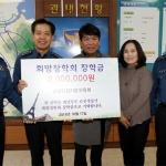 춘천경찰서 생활안전자문위 장학금 기탁