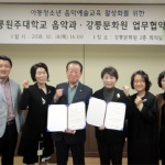 강릉문화원-강릉원주대 협약식 체결
