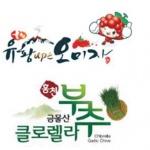 홍천 오미자·부추 공동브랜드 상표 출원