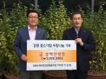강원 중소기업 단체장 복지시설 지원 기부행렬