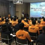 속초소방서 대형재난대비 도상훈련