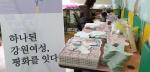 강원여성 남북평화 마중물 역할