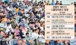 강원FC 강등위기·대표이사 사퇴 '시련의 계절'