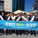 안심 수돗물 홍보캠페인