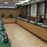 횡성군 교육발전위원회 회의