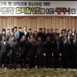 한국노총강원태백지역지부 세미나