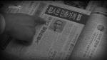 [TV 하이라이트] 조작된 진실, 잃어버린 39년