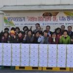 태백농협 농가주부모임 사랑의 김치·쌀 나누기