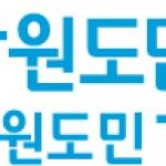 [알립니다] 강원도민일보·강원도민TV CI 공모
