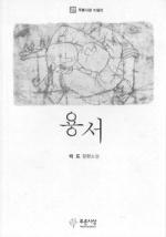 한국 현대사 용서의 씨앗을 뿌리다