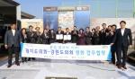 강원-경기도의회 평화업무협약