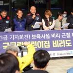 '종교행사 참여 강요·개원 준비급여 미지급'