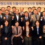 """최 지사 """"집권여당 단결 보여주자"""""""