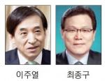 """도출신 경제 3인방 """"한국 경제 살린다"""""""