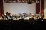 고성 필하모닉 오케스트라 정기연주회