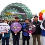 춘천시선관위 농업인의날 선거법 홍보