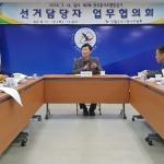 영월군선관위 전국동시조합장선거 업무협의회