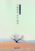 춘천 풀무문학회 동인지 '그대에게 쓰는 편지' 출간
