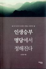 묏자리로 본 인생유전 '현대판 풍수지리지'