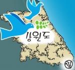 강원도와 남북평화시대
