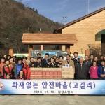 평창소방서 화재없는 안전마을 행사 개최
