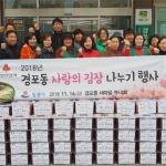 경포동 새마을부녀회 김장김치 담그기