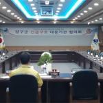 춘천소방서·양구군 긴급대응기관 협의회