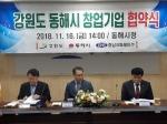 화남 코퍼레이션, 동해 자유무역지역에 통조림 공장 신설