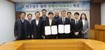 친환경 농자재 실용화 업무협약
