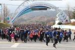 동해시민 건강걷기 대회