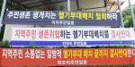 """""""수리온헬기 18대 배치"""" vs """" 비행장 이전하라"""""""