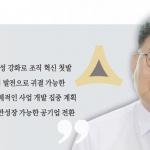 """""""남북 평화공존시대 맞아 북 자원개발 활용 만반 준비"""""""