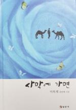 [이주의 새책] 자연 알려준 작은 행복 소중함